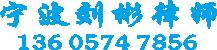 宁波债务追讨律师|宁波合同律师|宁波离婚律师|宁波刑事律师|宁波法律顾问